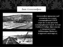 Александров працював над основами ген. плану електрифікації СРСР, зокрема скл...