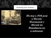 Помер в 1936 році в Москві. Похований у Москві на Новодівичому кладовищі. Ост...