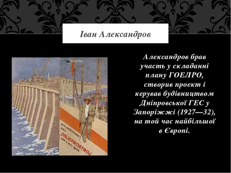 Александров брав участь у складанні плану ГОЕЛРО, створив проект і керував бу...