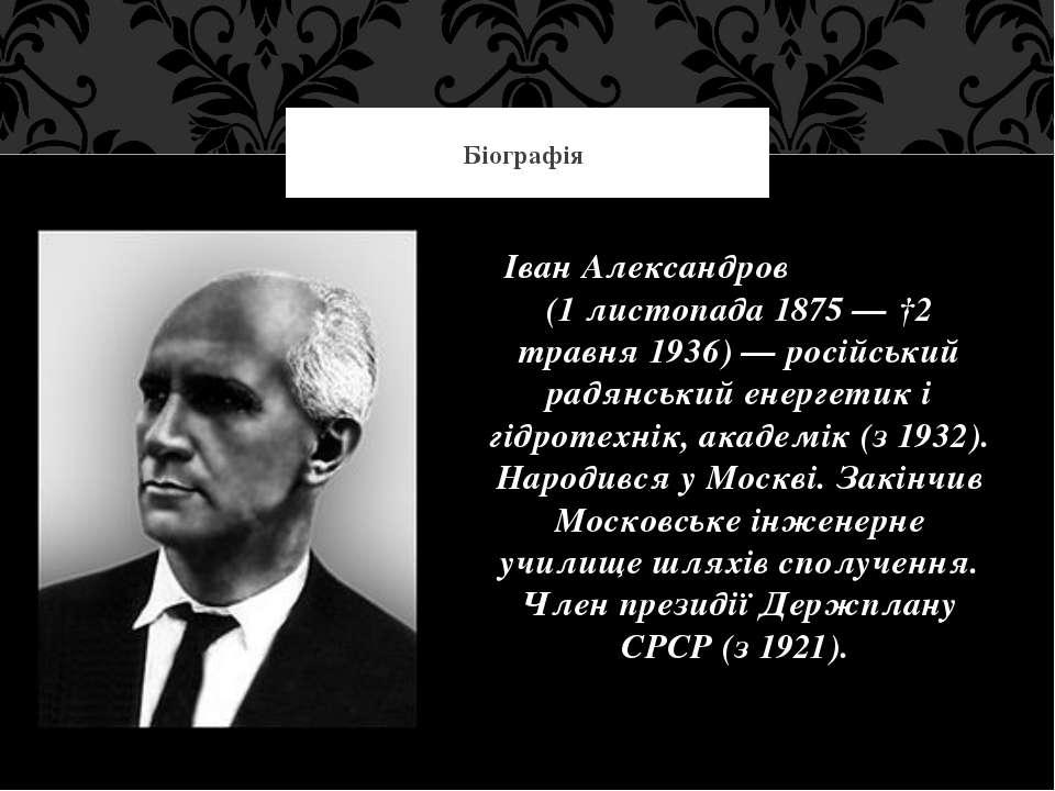 Іван Александров (1 листопада 1875 — †2 травня 1936) — російський радянський ...