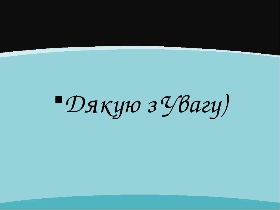 Дякую з Увагу)