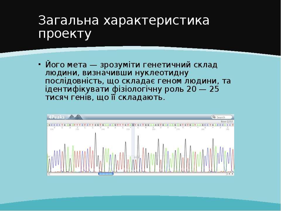 Загальна характеристика проекту Його мета — зрозуміти генетичний склад людини...
