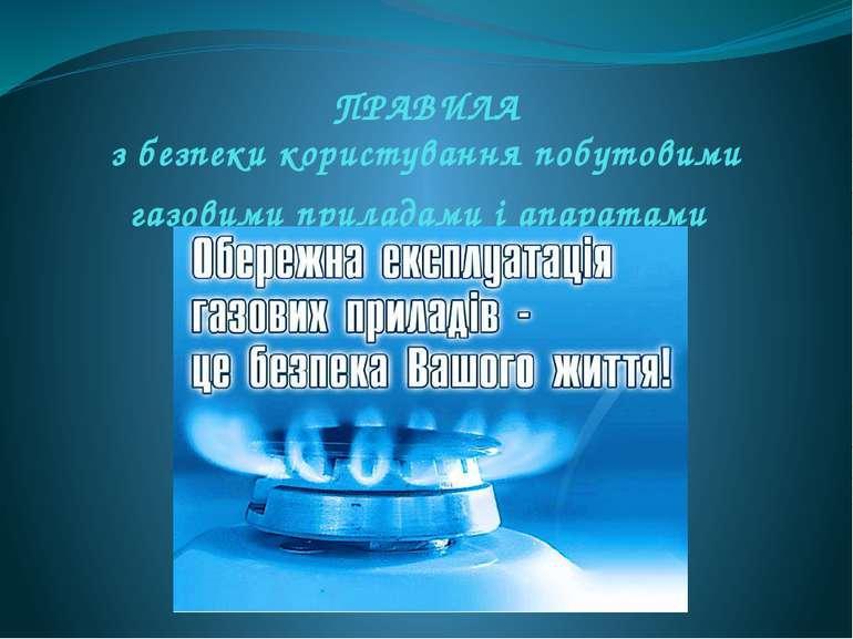 ПРАВИЛА з безпеки користування побутовими газовими приладами і апаратами