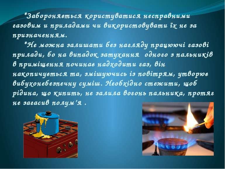 *Забороняється користуватися несправними газовим и приладами чи використовува...