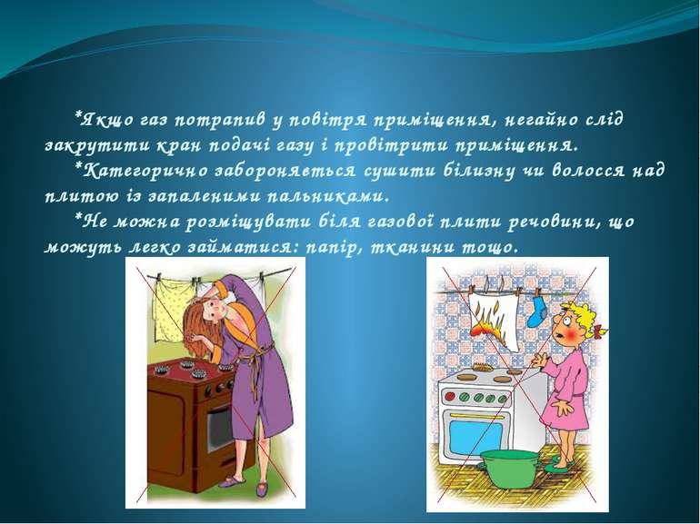*Якщо газ потрапив у повітря приміщення, негайно слід закрутити кран подачі г...