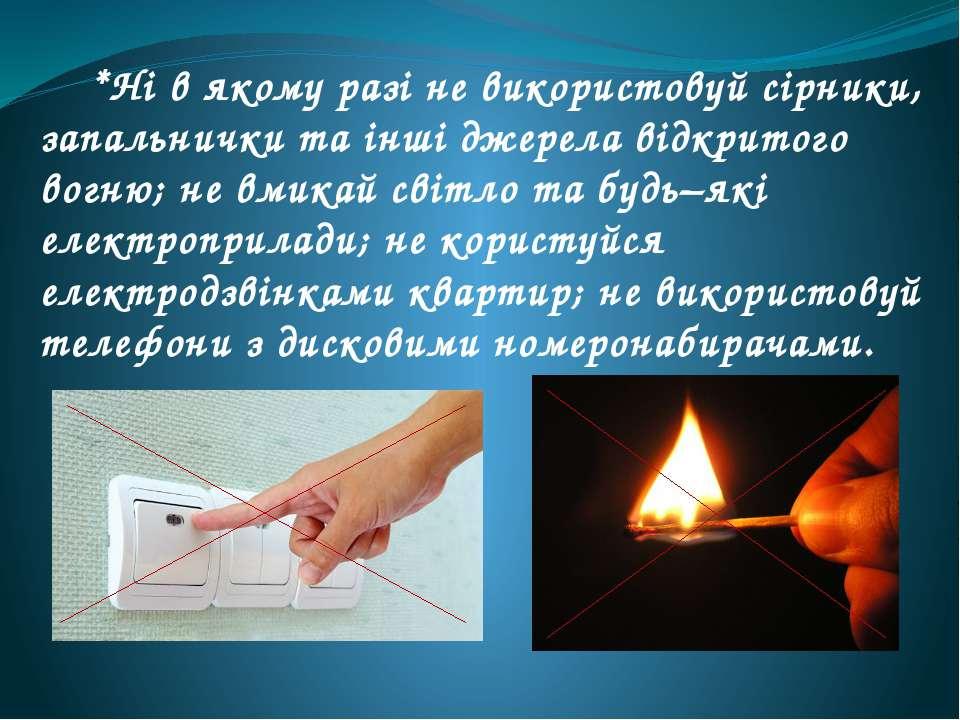 *Ні в якому разі не використовуй сірники, запальнички та інші джерела відкрит...