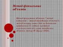 """Метод фокальних об'єктів Метод фокальних об'єктів (""""метод каталоги"""", """"метод в..."""