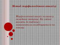 Метод морфологічного аналізу Морфологічний аналіз полягає у складанні матриці...