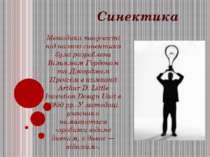 Синектика Методика творчості під назвою синектика була розроблена Вільямом Го...