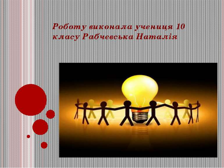 Роботу виконала учениця 10 класу Рабчевська Наталія