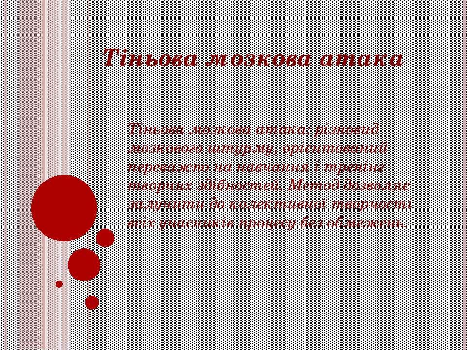 Тіньова мозкова атака Тіньова мозкова атака: різновид мозкового штурму, орієн...