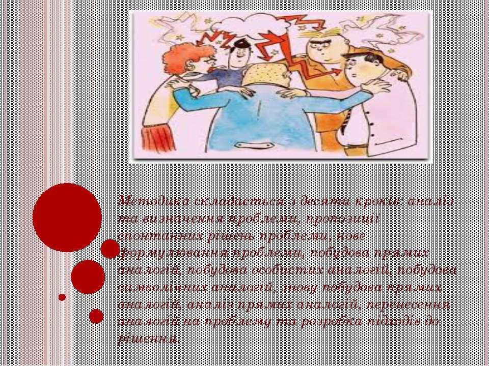 Методика складається з десяти кроків: аналіз та визначення проблеми, пропозиц...