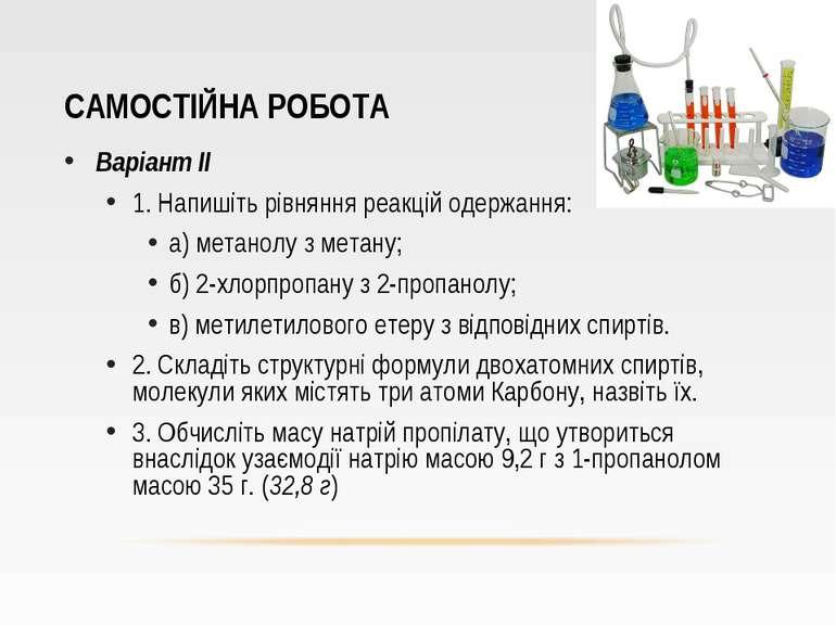 САМОСТІЙНА РОБОТА Варіант ІІ 1. Напишіть рівняння реакцій одержання: а) метан...