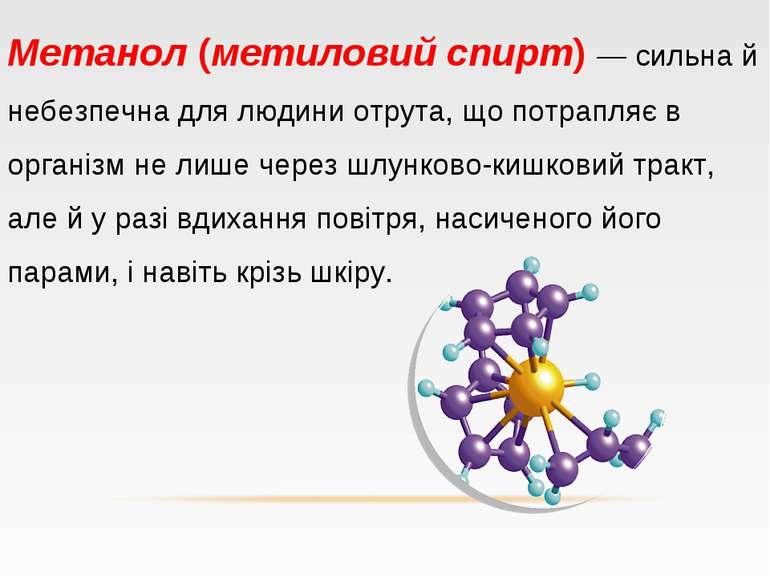 Метанол (метиловий спирт) — сильна й небезпечна для людини отрута, що потрапл...