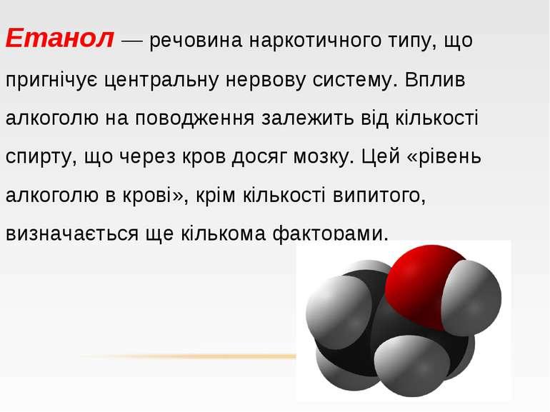 Етанол — речовина наркотичного типу, що пригнічує центральну нервову систему....