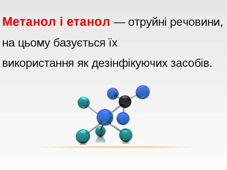 Метанол і етанол — отруйні речовини, на цьому базується їх використання як де...
