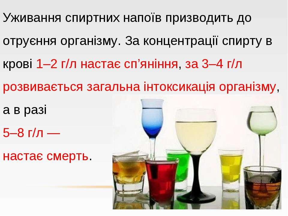 Уживання спиртних напоїв призводить до отруєння організму. За концентрації сп...