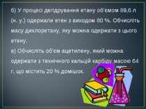 б) У процесі дегідрування етану об'ємом 89,6 л (н. у.) одержали етен з виходо...