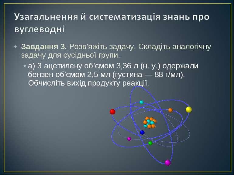 Завдання 3. Розв'яжіть задачу. Складіть аналогічну задачу для сусідньої групи...