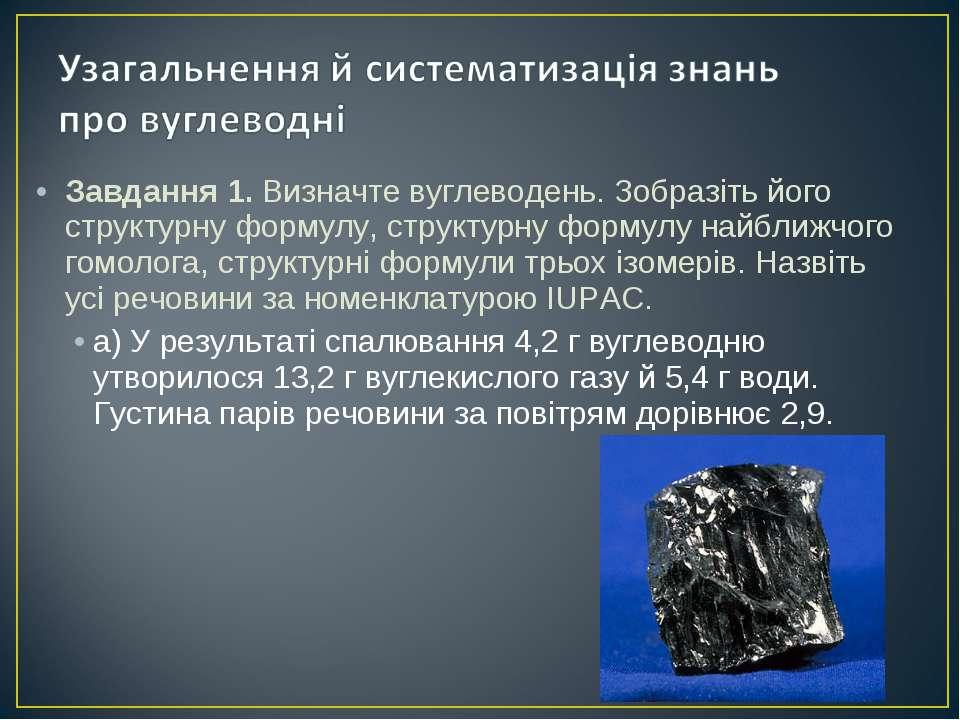 Завдання 1. Визначте вуглеводень. Зобразіть його структурну формулу, структур...