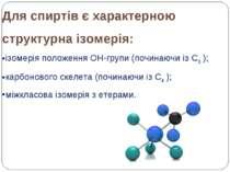 Для спиртів є характерною структурна ізомерія: ізомерія положення ОН-групи (п...