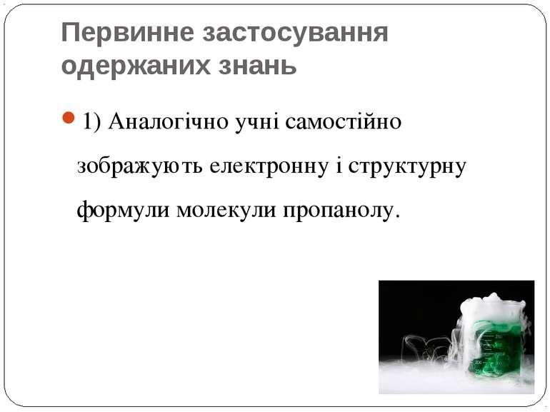 Первинне застосування одержаних знань 1) Аналогічно учні самостійно зображуют...
