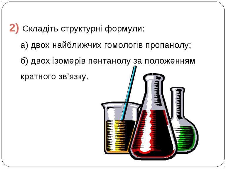 2) Складіть структурні формули: а) двох найближчих гомологів пропанолу; б) дв...
