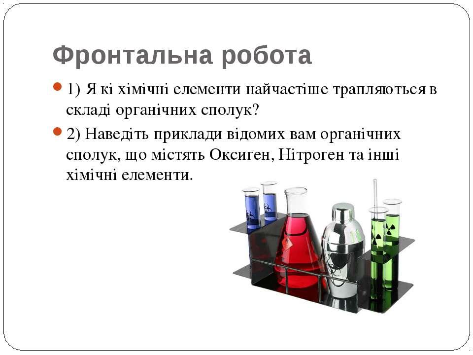 Фронтальна робота 1) Я кі хімічні елементи найчастіше трапляються в складі ор...