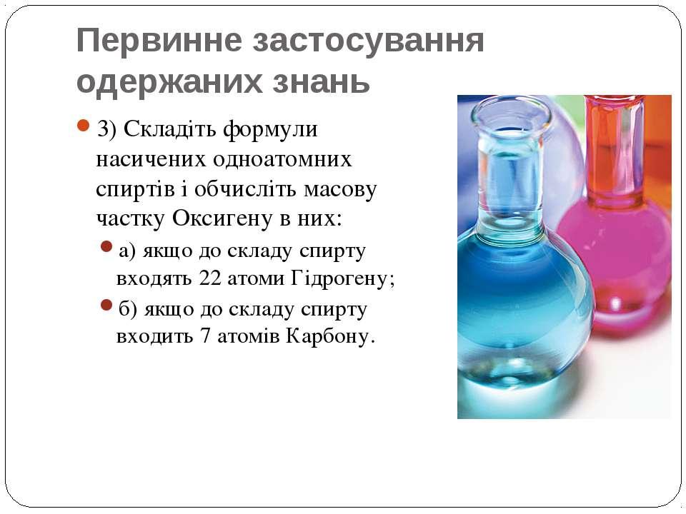 Первинне застосування одержаних знань 3) Складіть формули насичених одноатомн...