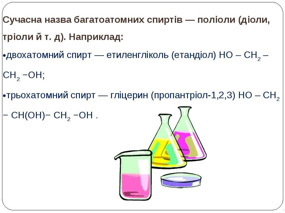 Сучасна назва багатоатомних спиртів — поліоли (діоли, тріоли й т. д). Наприкл...
