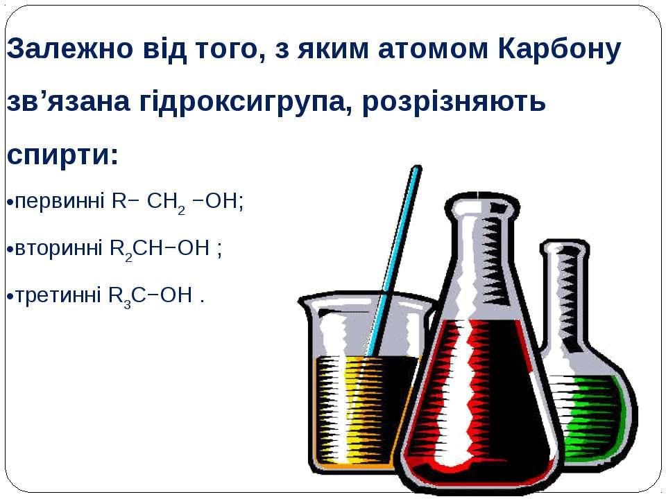 Залежно від того, з яким атомом Карбону зв'язана гідроксигрупа, розрізняють с...