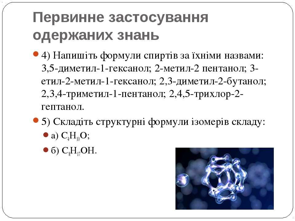 Первинне застосування одержаних знань 4) Напишіть формули спиртів за їхніми н...