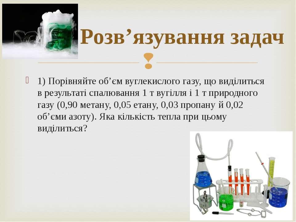 1) Порівняйте об'єм вуглекислого газу, що виділиться в результаті спалювання ...