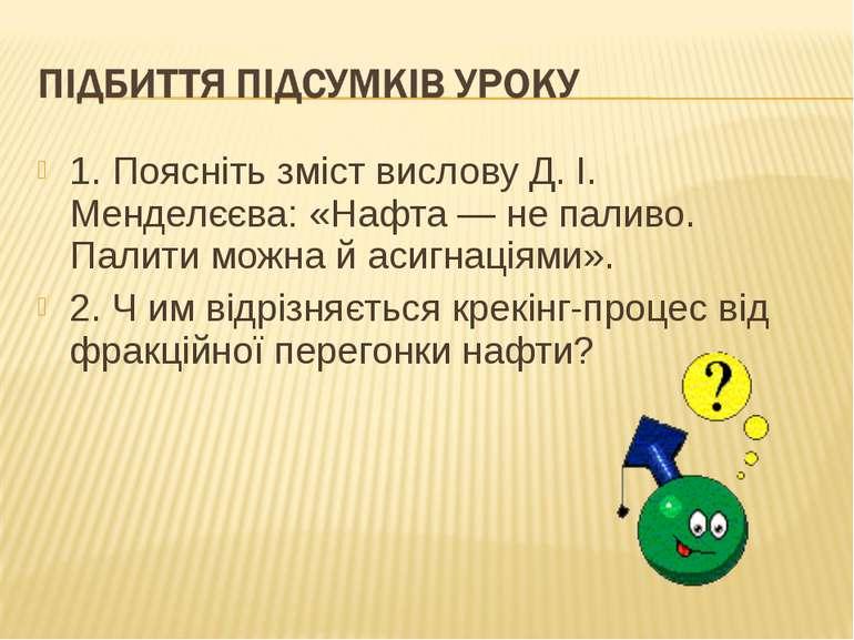 1. Поясніть зміст вислову Д. І. Менделєєва: «Нафта — не паливо. Палити можна ...