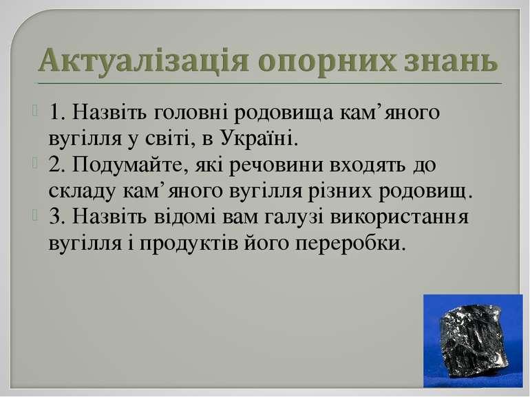 1. Назвіть головні родовища кам'яного вугілля у світі, в Україні. 2. Подумайт...