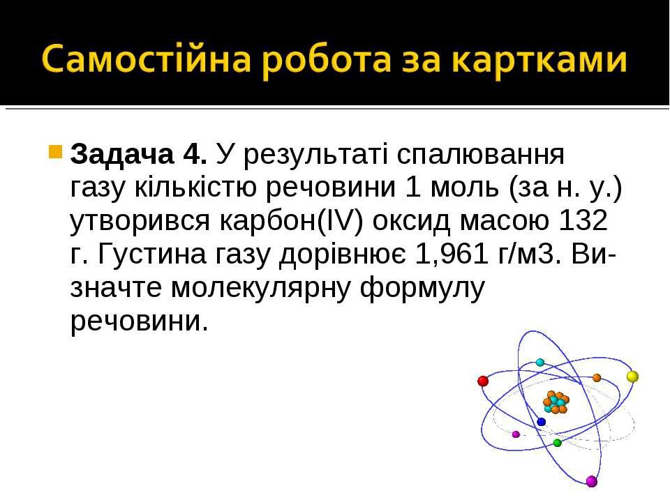 Задача 4. У результаті спалювання газу кількістю речовини 1 моль (за н. у.) у...