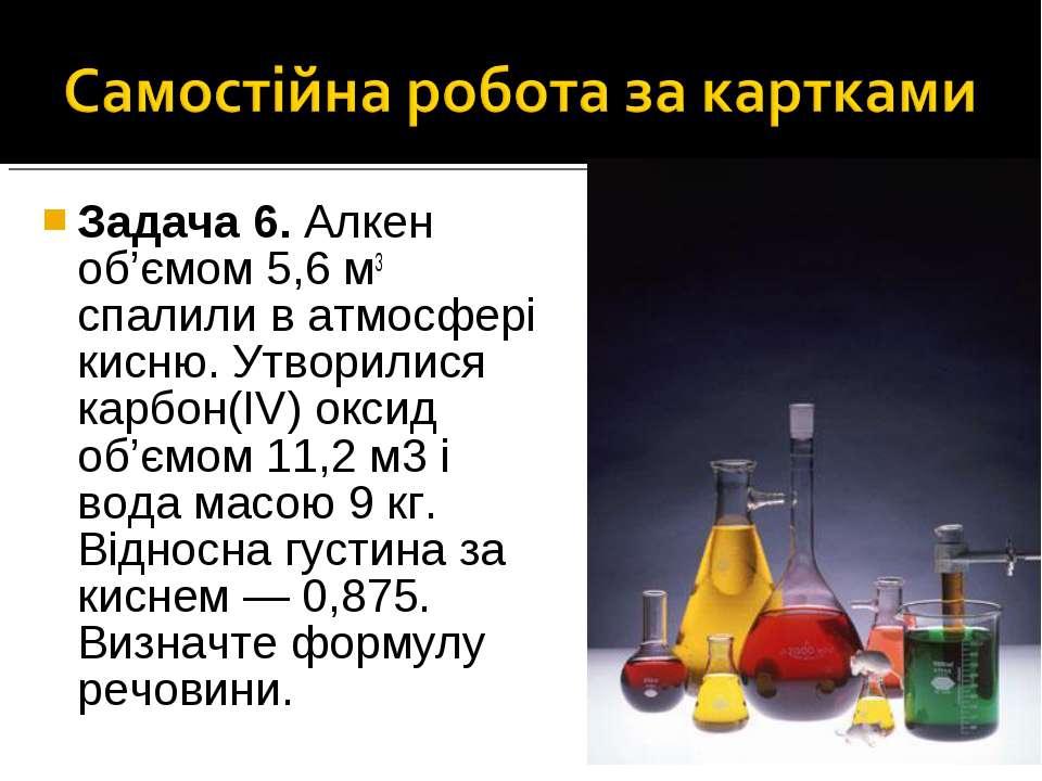 Задача 6. Алкен об'ємом 5,6 м3 спалили в атмосфері кисню. Утворилися карбон(I...