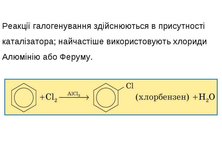 Реакції галогенування здійснюються в присутності каталізатора; найчастіше вик...