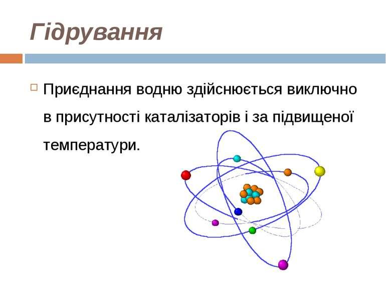 Гідрування Приєднання водню здійснюється виключно в присутності каталізаторів...