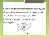 3) Визначте формулу вуглеводню, якщо відомо, що в результаті спалювання 1,8 г...