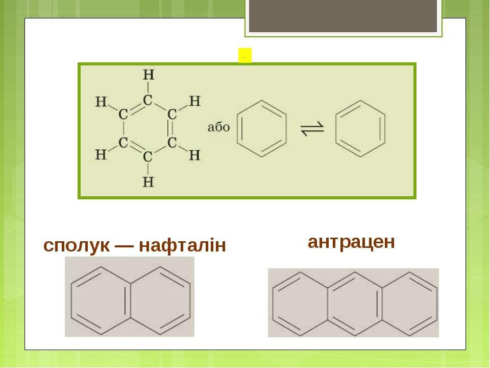 антрацен . сполук — нафталін