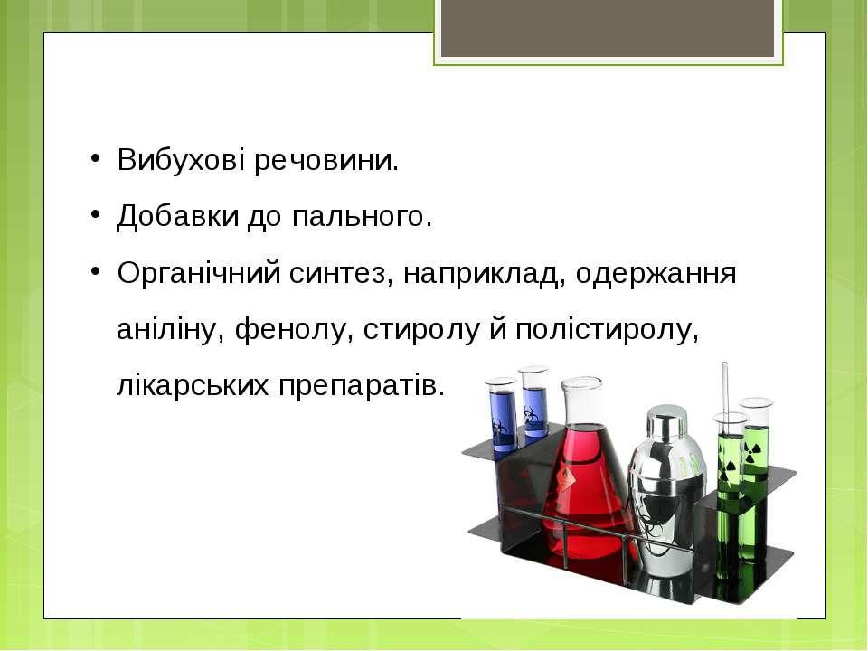 Вибухові речовини. Добавки до пального. Органічний синтез, наприклад, одержан...