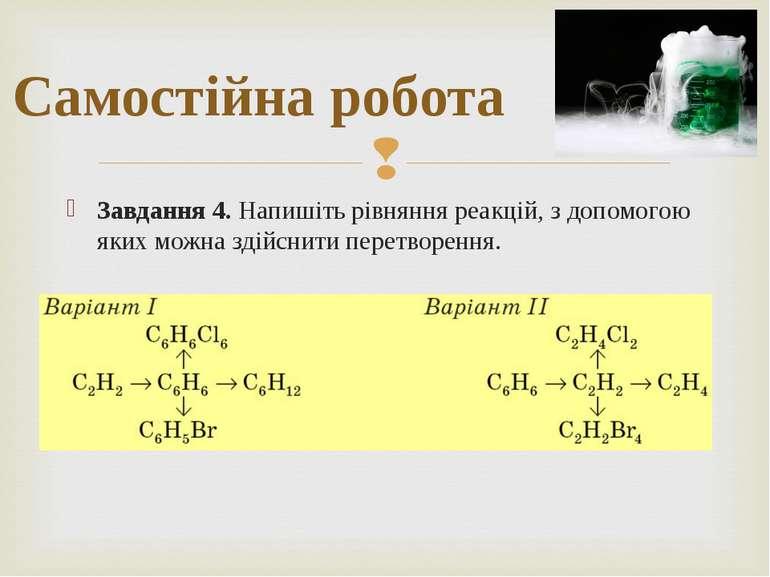 Завдання 4. Напишіть рівняння реакцій, з допомогою яких можна здійснити перет...