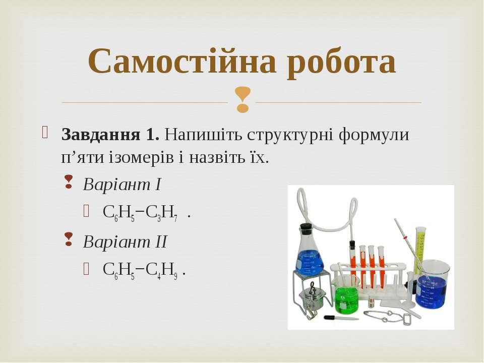 Завдання 1. Напишіть структурні формули п'яти ізомерів і назвіть їх. Варіант ...