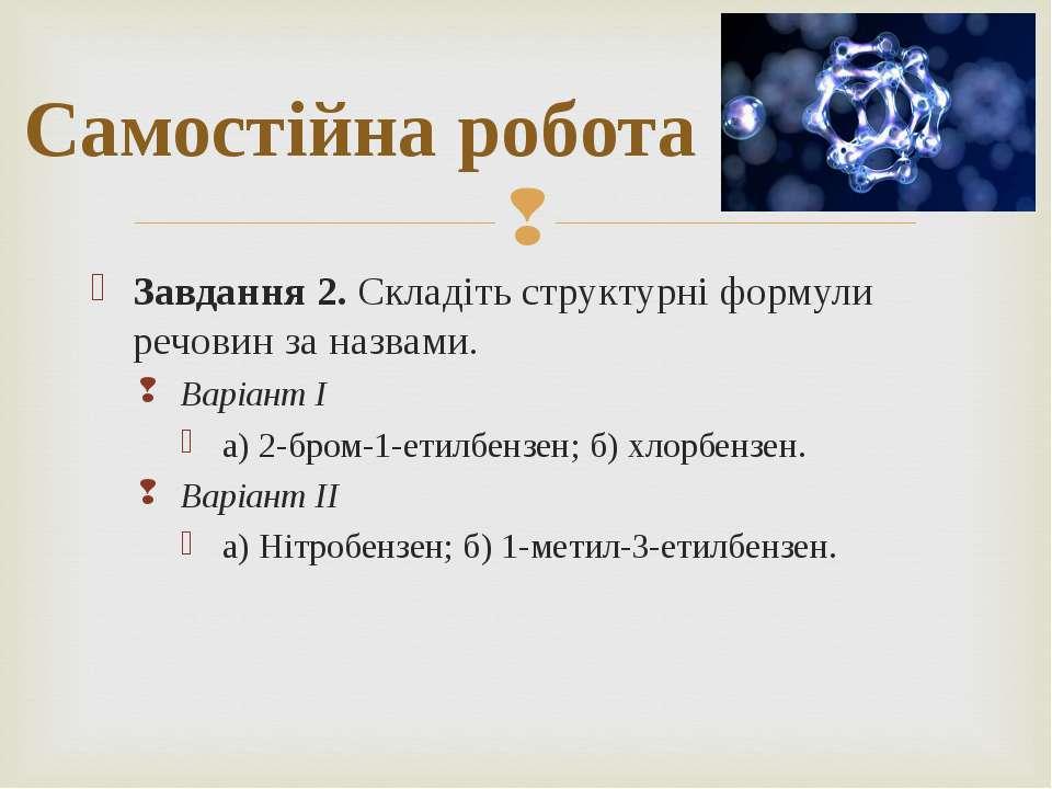 Завдання 2. Складіть структурні формули речовин за назвами. Варіант І а) 2-бр...