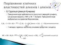 5) Гідратація (реакція Кучерова) Приєднання води здійснюється в присутності м...
