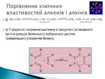 б) в) У результаті нагрівання ацетилену в присутності активованого вугілля (р...
