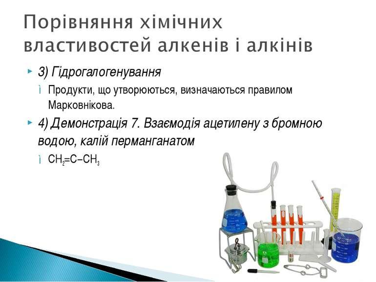 3) Гідрогалогенування Продукти, що утворюються, визначаються правилом Марковн...
