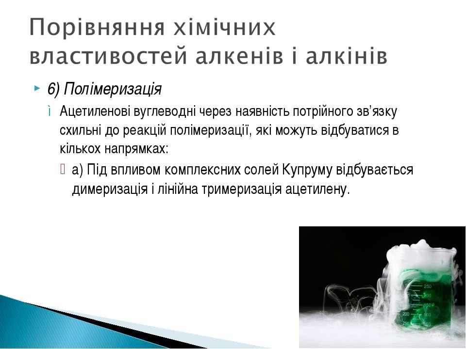 6) Полімеризація Ацетиленові вуглеводні через наявність потрійного зв'язку сх...