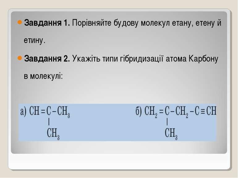 Завдання 1. Порівняйте будову молекул етану, етену й етину. Завдання 2. Укажі...